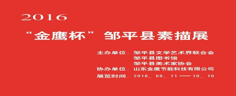 邹平县图书馆590X240 净画面(西侧 喷).jpg