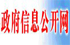 名称:政务信息公开网 描述:邹平市政务信息公开
